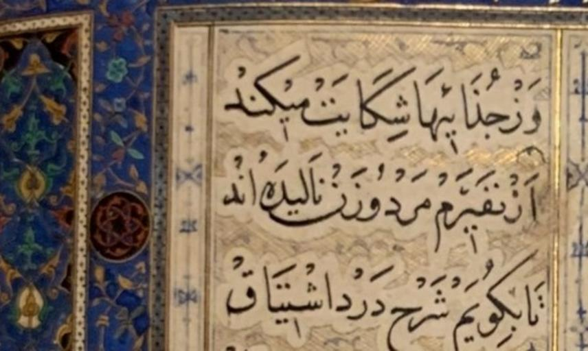 decorated manuscript - writing in the middle, blues decoration around it
