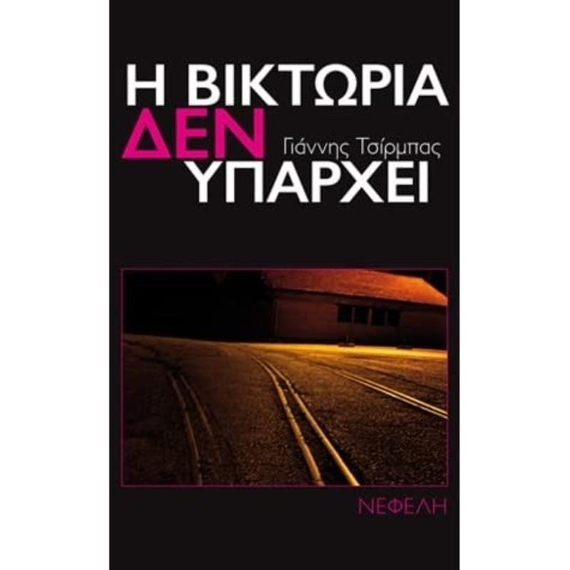 Book cover of Yannis Tsirbas' novella Victoria does not Exist (Η Βικτώρια δεν υπάρχει, 2013).