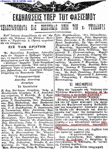 two columns of greek text in a newspaper article