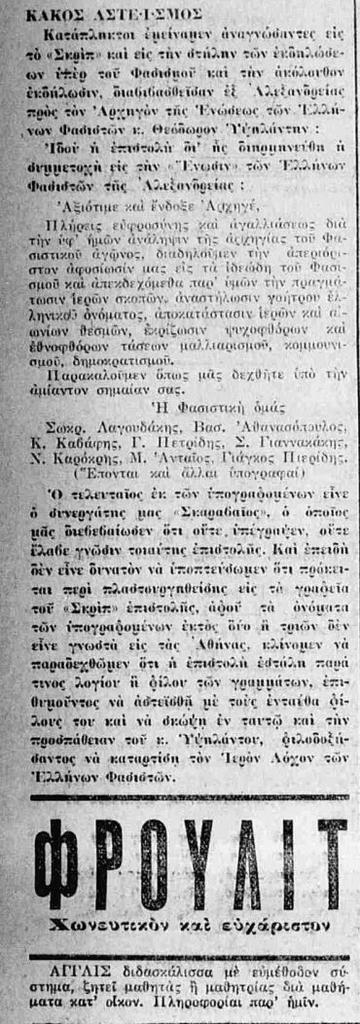 Greek text in a newspaper cutting